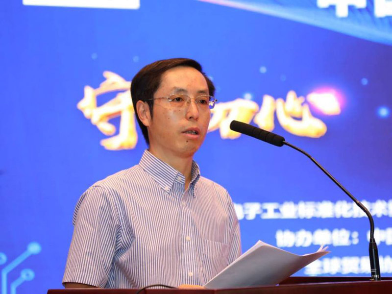 第七届中国电子信息行业社会责任年会,发布中
